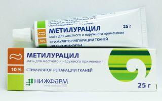 Применение мази Метилурацил при ожогах