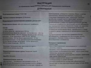 инструкция по применению лекарственного препарата д-пантенол